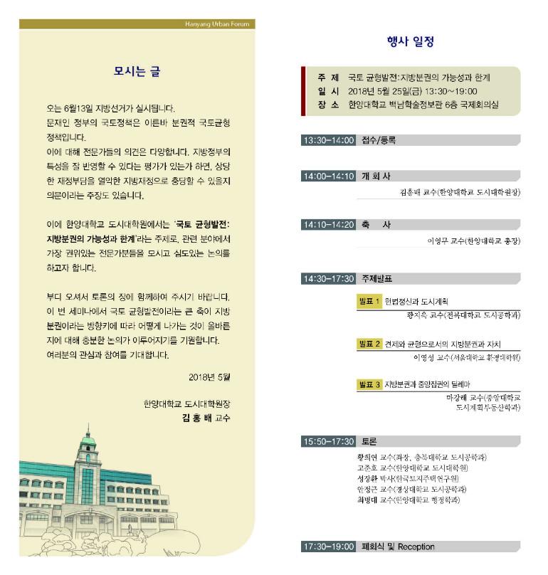 한양대학교 도시대학원_2018 춘계리플렛_페이지_2.jpg