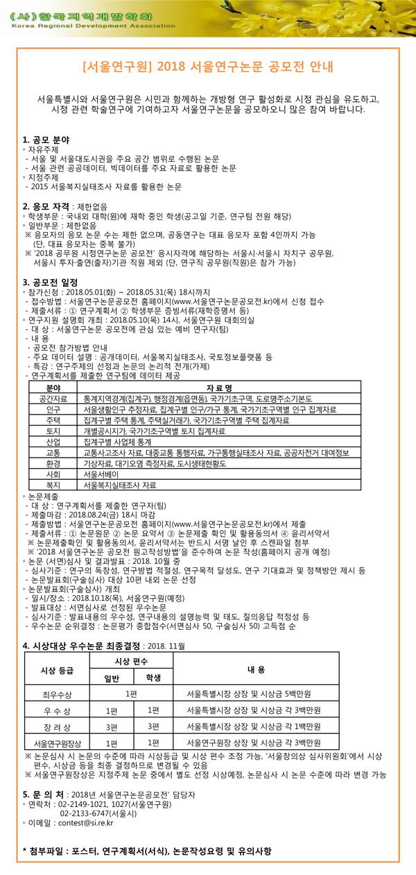 [서울연구원]2018-서울연구논문-공모전-안내.jpg