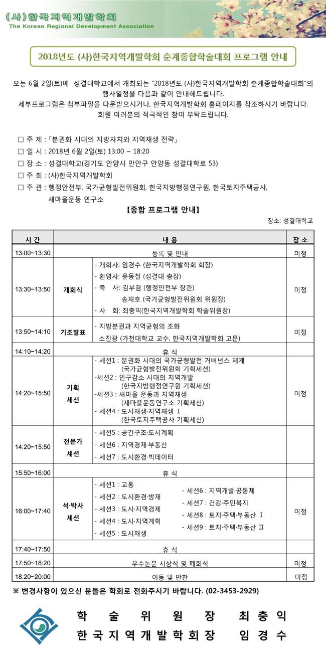 2018-춘계학술대회_프로그램안-안내.jpg