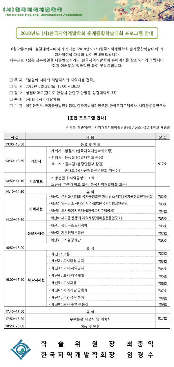 2018-춘계학술대회_프로그램안-안내_최종.jpg