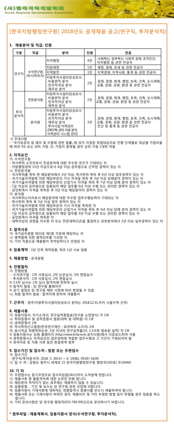 [한국지방행정연구원]2018-연구원-모집-공고.jpg