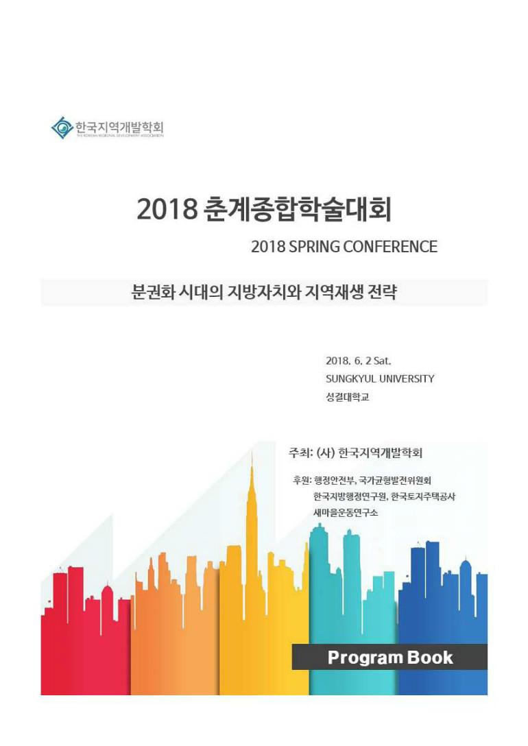 2018 춘계종합학술대회_프로그램 표지.jpg