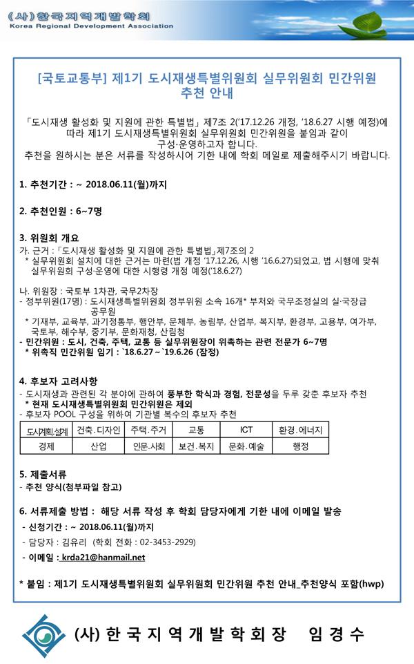[국토교통부]-제1기-도시재생특별위원회-실무위원회-민간위원-추천.jpg