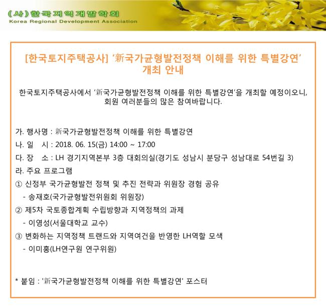 [한국토지주택공사]-신국가균형발전정책-이해를-위한-특별강연-개최-안내.jpg