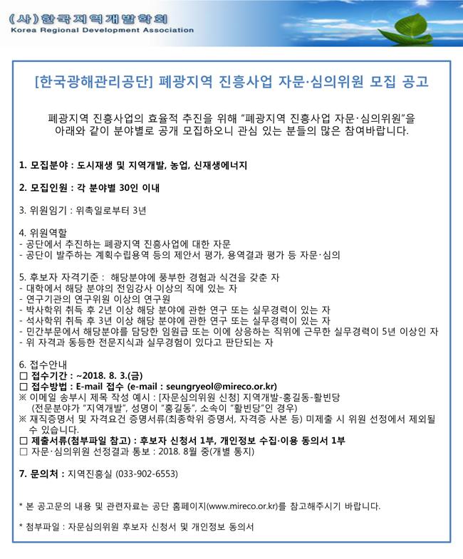 [한국광해관리공단]폐광지역-진흥사업-자문,심의위원-모집-공고.jpg