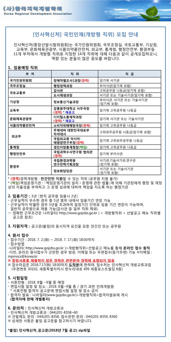 [인사혁신처]-개방형직위-모집_8월(2018).jpg