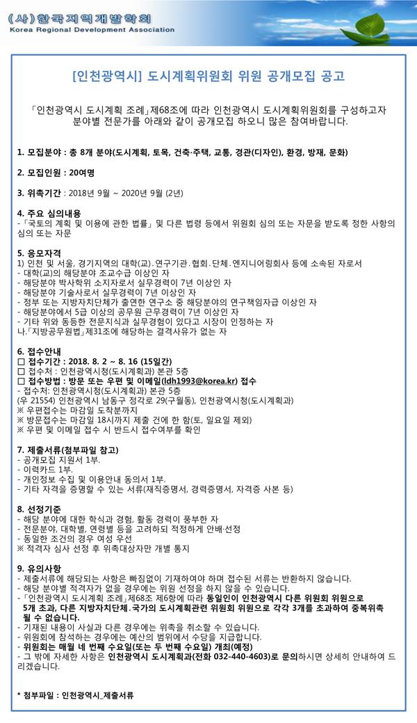 [인천광역시]도시계획원회-위원-공개모집-공고.jpg