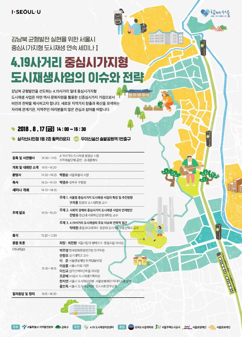 4.19사거리 중심시가지형 도시재생사업의 이슈와 전략_세미나_포스터.jpg