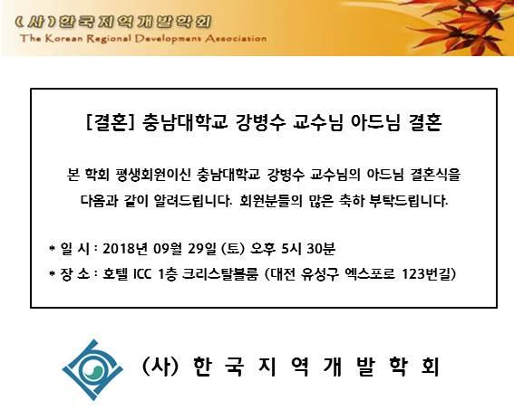 [결혼] 충남대학교 강병수 교수님 아드님 결혼.jpg