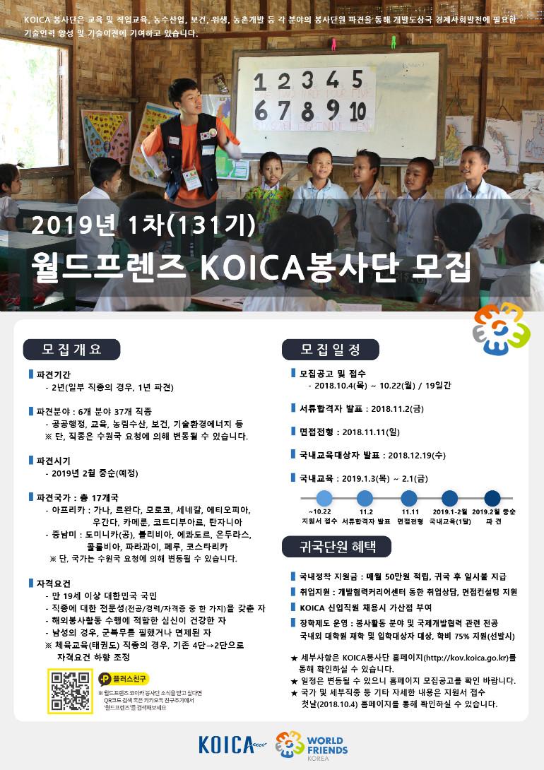 제131기 코이카봉사단 모집 홍보 포스터.jpg