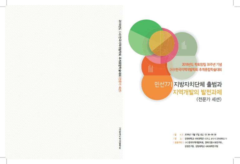 지역개발_추계표지(전문가).pdf_page_1.jpg