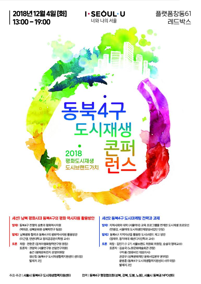 동북4구 도시재생 콘퍼런스_포스터.jpg