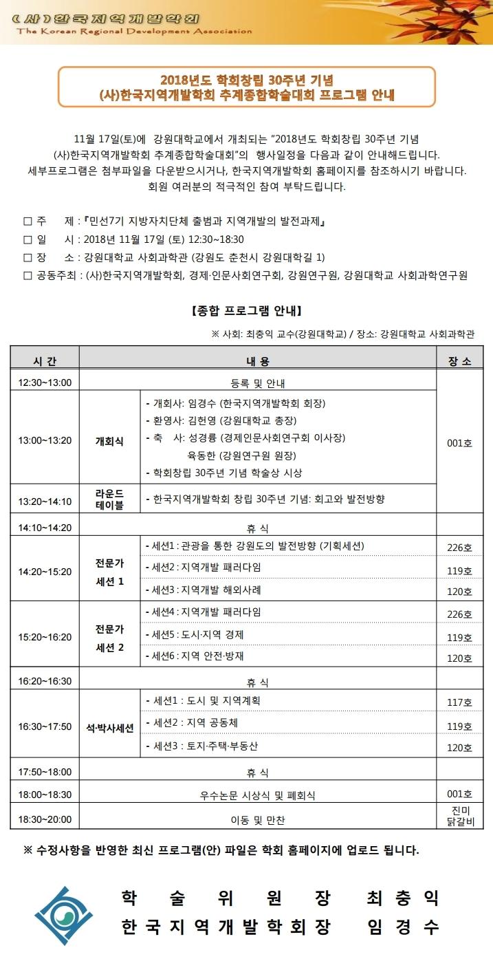 2018 추계학술대회_프로그램안 안내.pdf_page_1.jpg