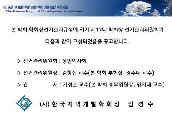 제17대-선거관리위원회-구성공고.jpg
