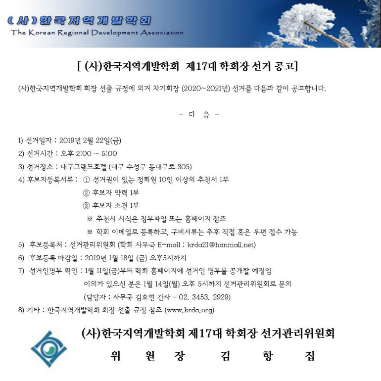 제17대-학회장 선거 공고문.jpg