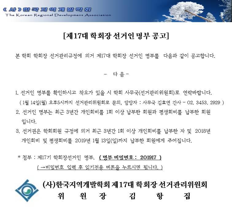 제17대-선거인명부 공고.JPG