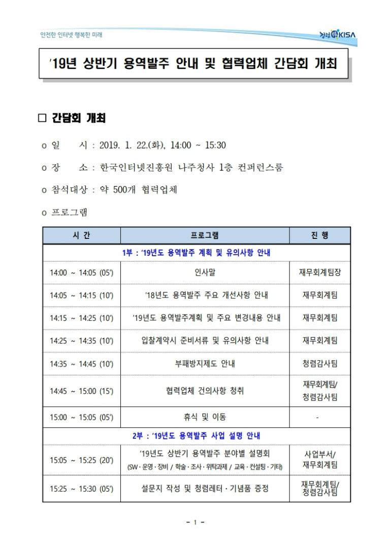 한국인터넷진흥원.pdf_page_1.jpg