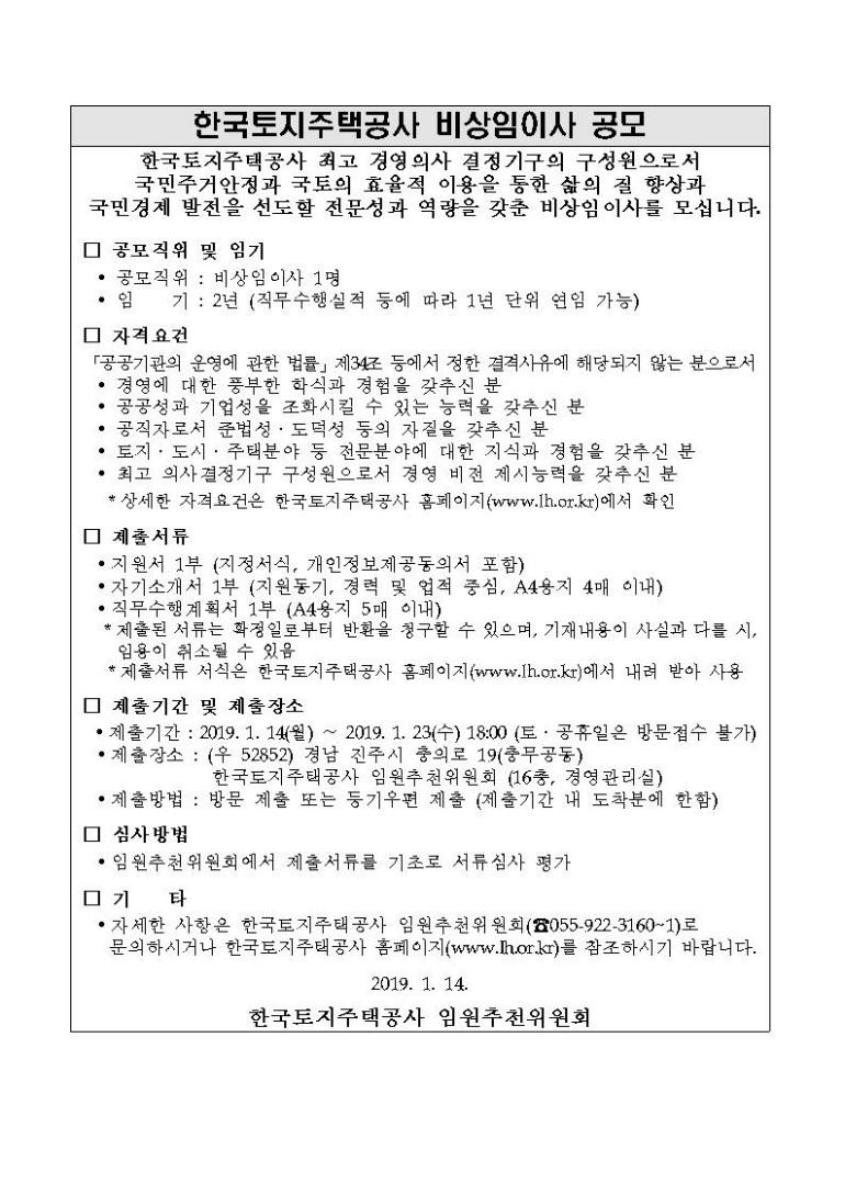 한국토지주택공사 비상임이사 공고문.jpg