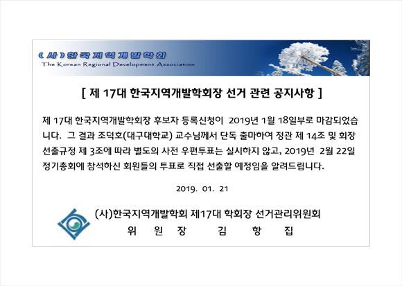 17대-학회장-선거관련-공지사항.jpg