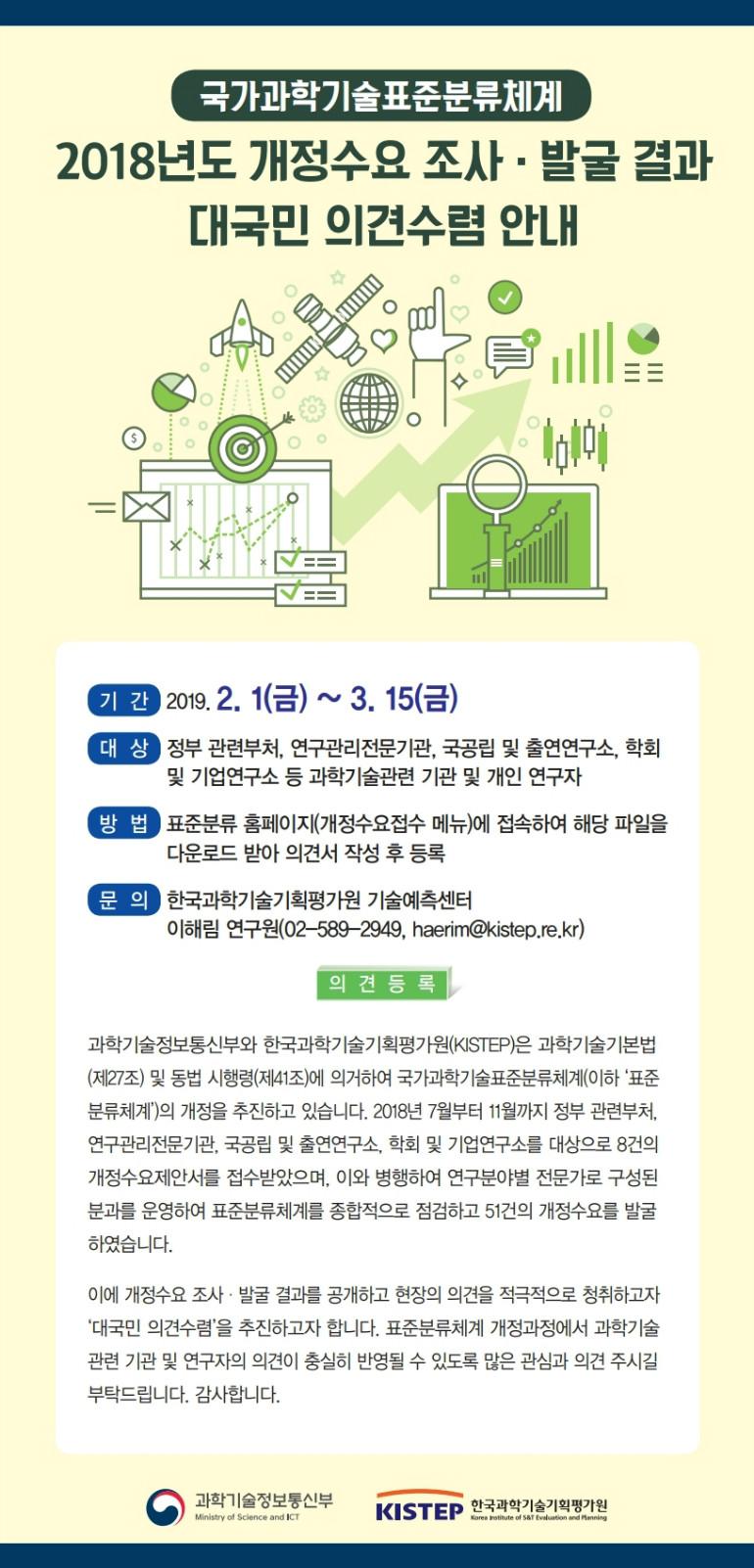 (안내장)국가과학기술표준분류체계 2018년도 개정수요 조사발굴 결과 대국민의견수렴.pdf_page_1.jpg