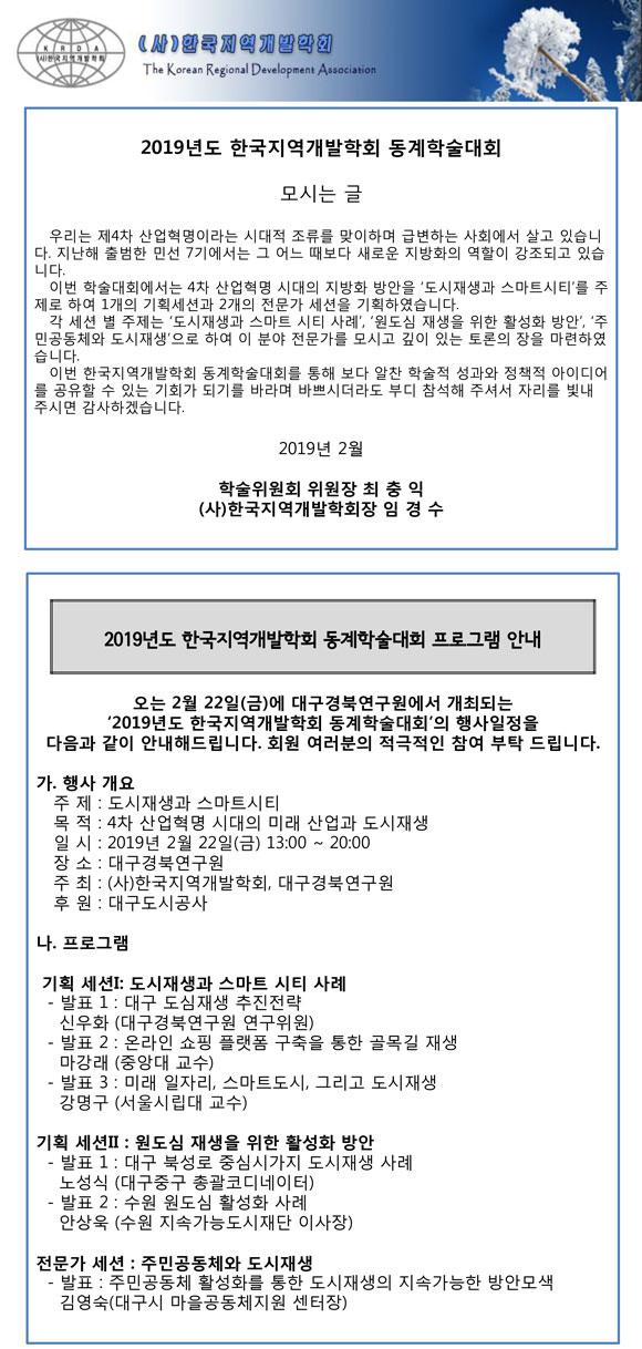 2019년-동계학술대회-1.jpg