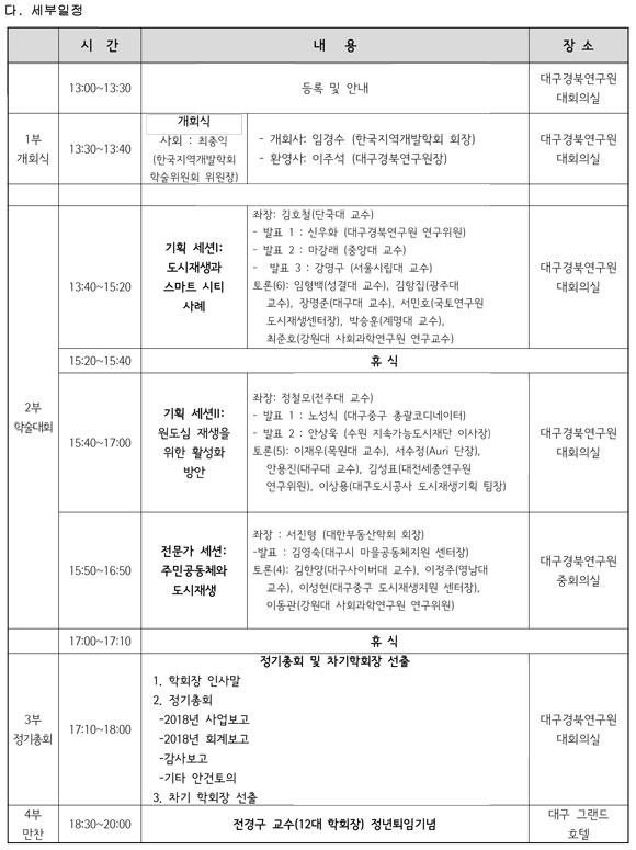 2019년동계학술대회-(최종)0221(수정)-3.jpg