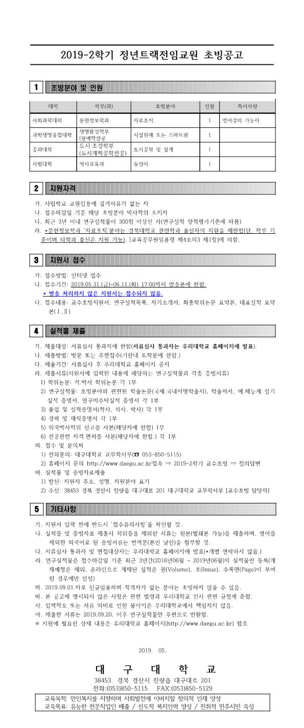 대구대학교 2019-2학기 정년트랙전임교원 초빙공고문_1.png