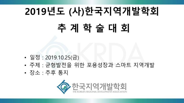 2019년도 (사)한국지역개발학회.jpg