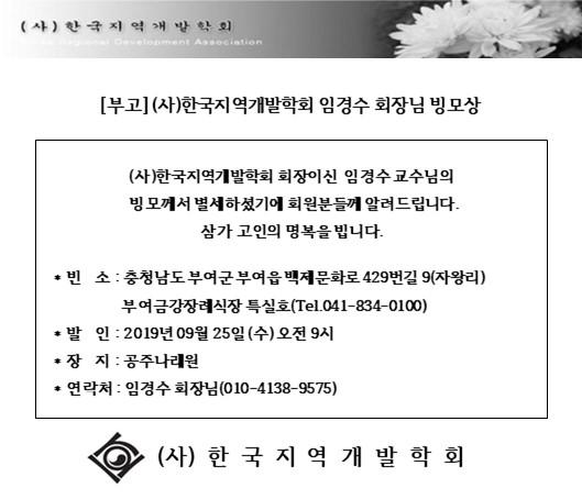 [부고]임경수 회장님 빙모상.jpg