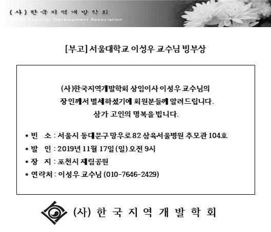 [부고]이성우 교수님 빙부상.jpg