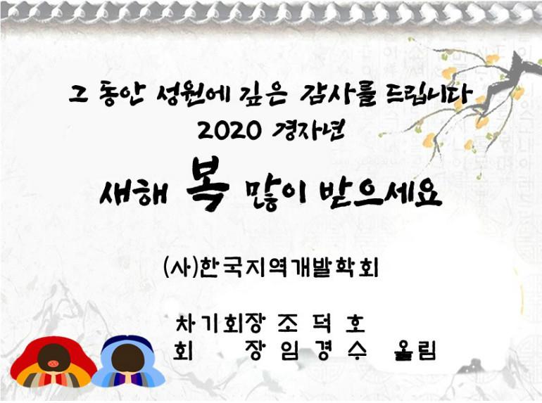 한국지역개발학회_2020-새해-인사.jpg
