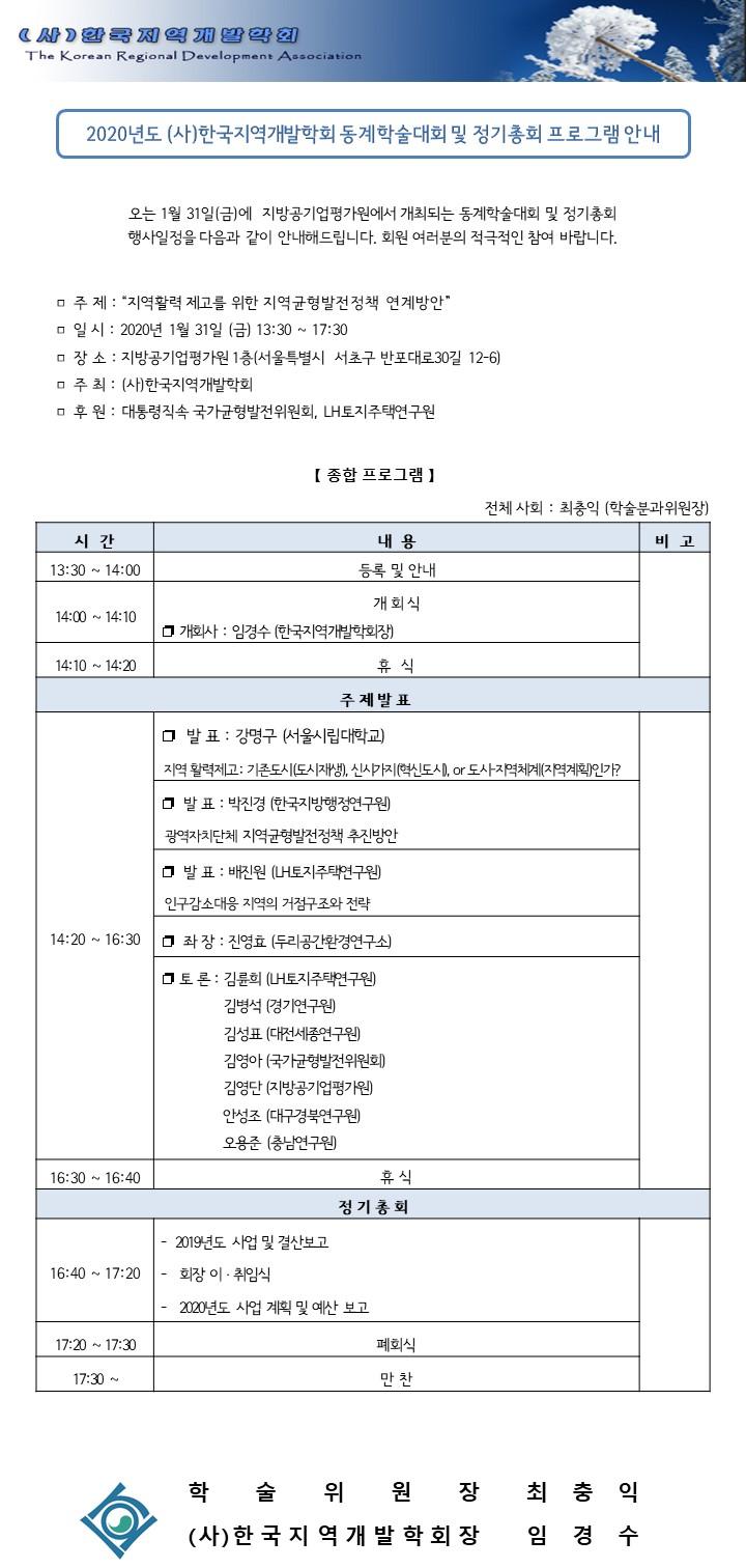 2020 동계학술대회_안내.jpg