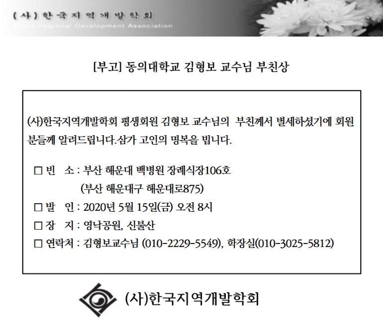 김형보교수님 부친상.png