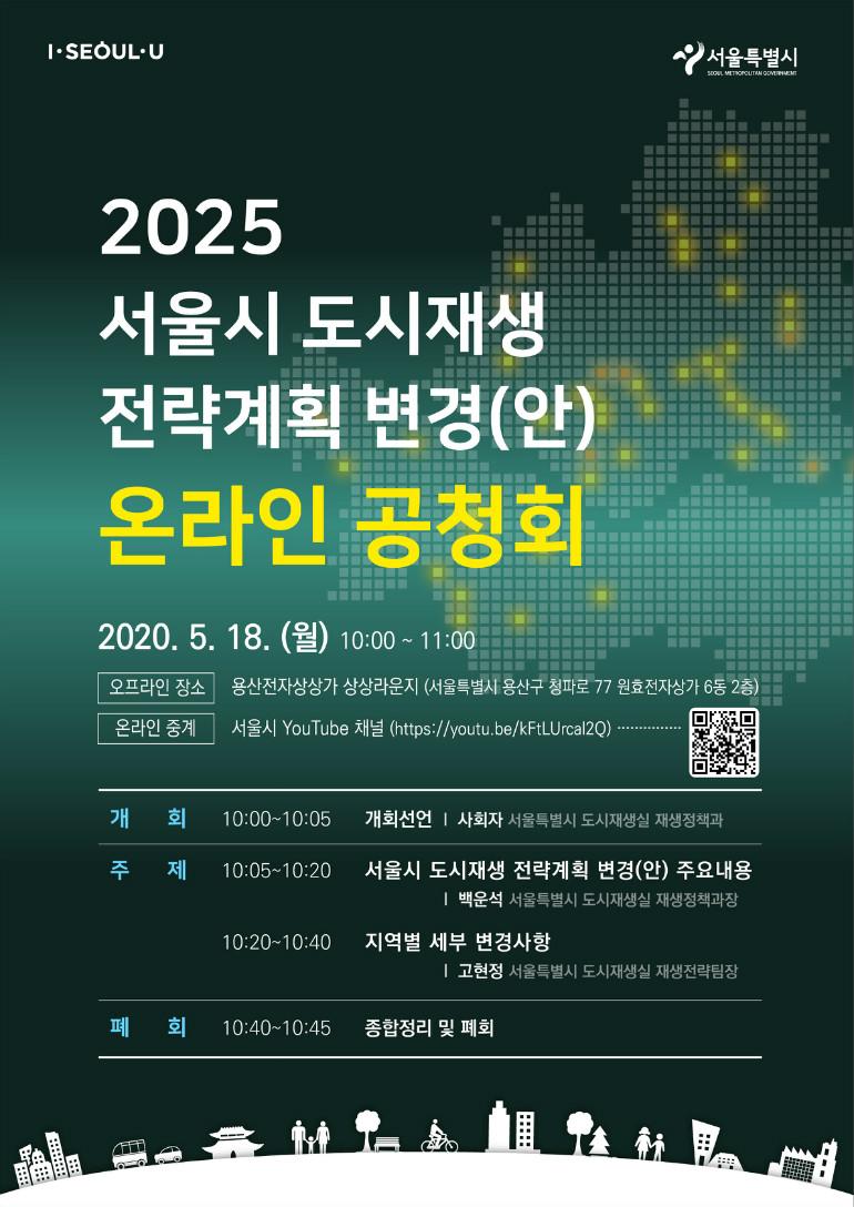 200429_온라인공청회-포스터(수정+QR)1.jpg