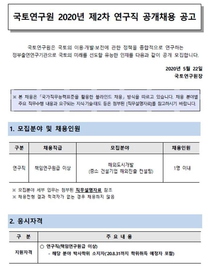 국토연구원 공개채용공고_홈페이지.jpg