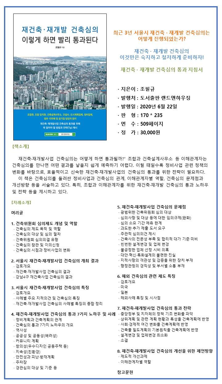 신간안내(토지주택연구원 조필규).JPG