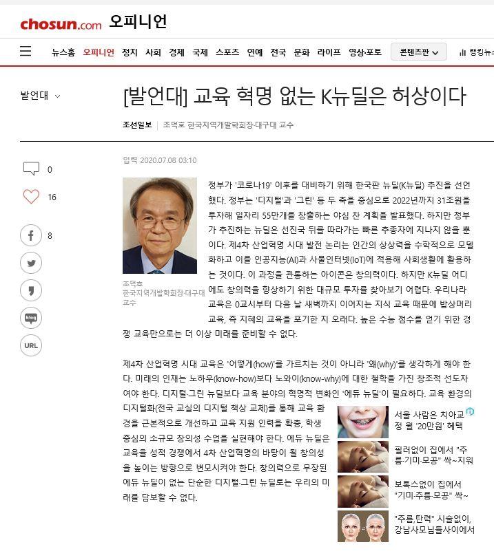 조선일보(2).JPG
