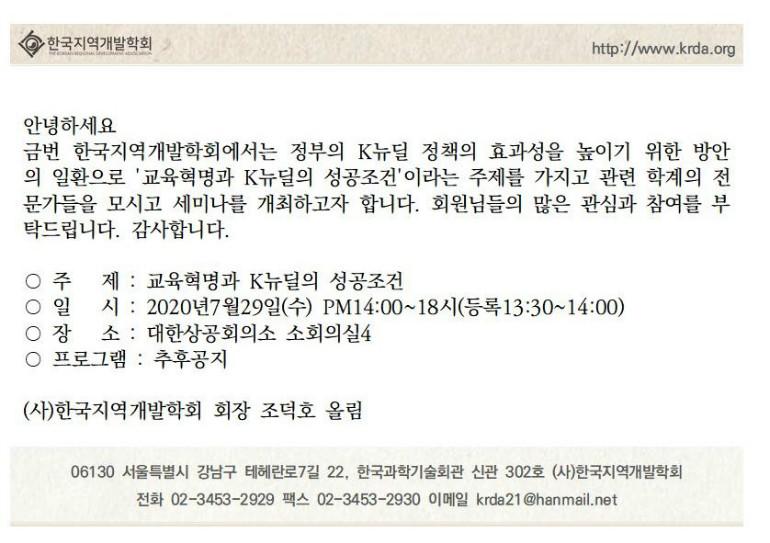 교육혁명과 k뉴딜의 성공조건_회원홍보001.jpg