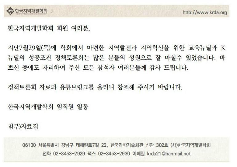 교육혁명과 k뉴딜의 성공조건_회원홍보(2)001.jpg