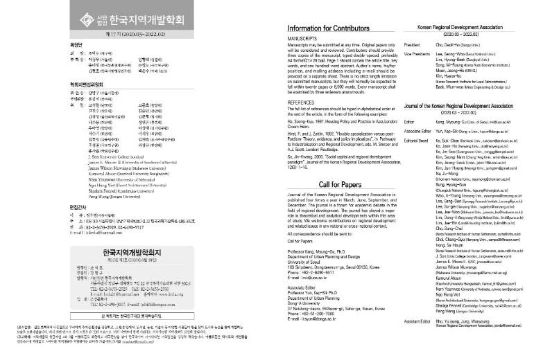 표지_지역개발32-2-02.jpg