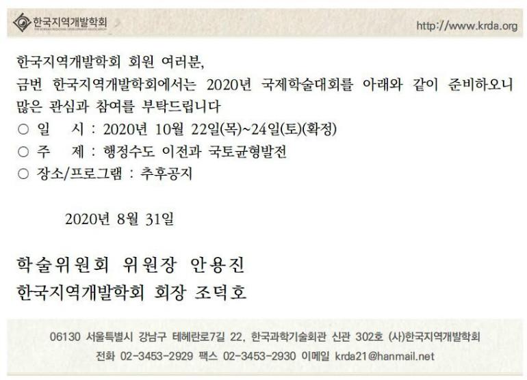 2020 추계학술대회 안내문_확정001.jpg