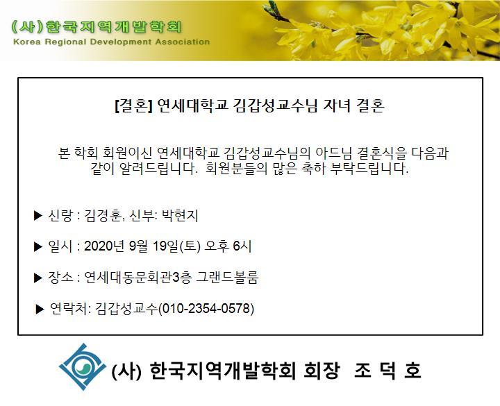 [결혼]김갑성교수님 아드님 결혼.jpg