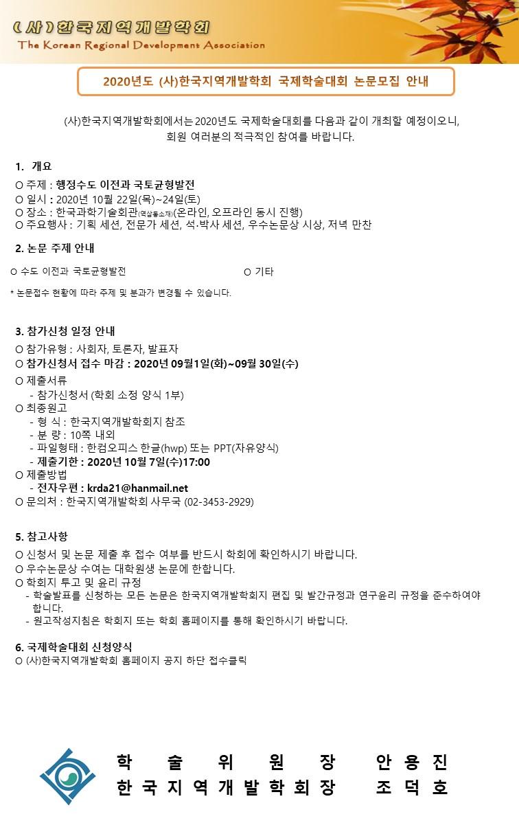 2020 국제학술대회_논문모집 공고(수정2) (1).jpg