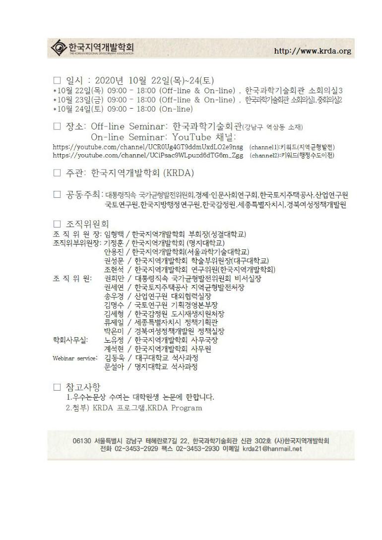2020국제학술대회 안내문.jpg