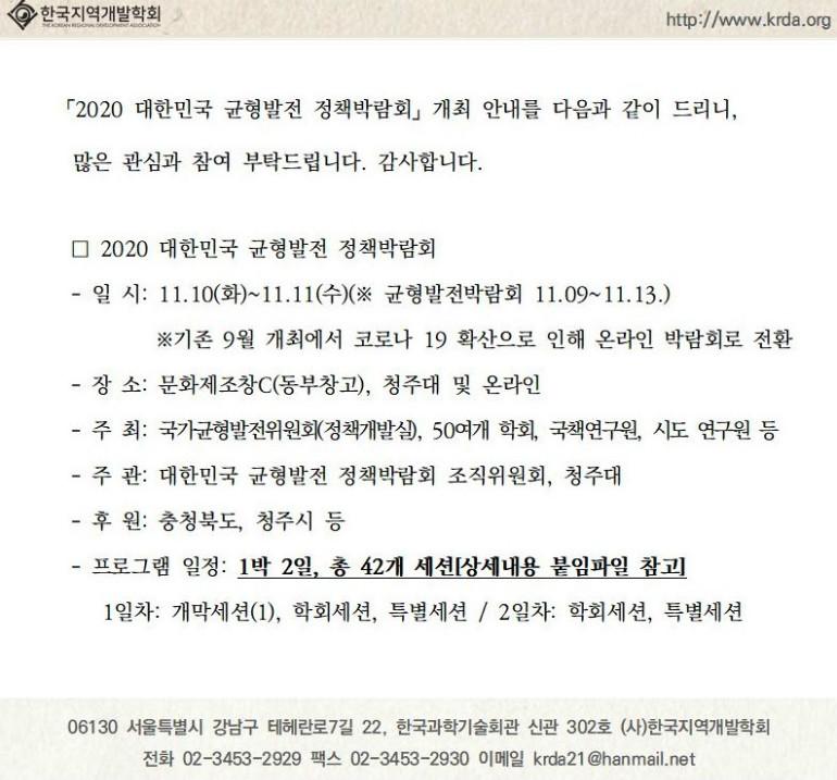 균형발전 정책박람회 안내문001.jpg