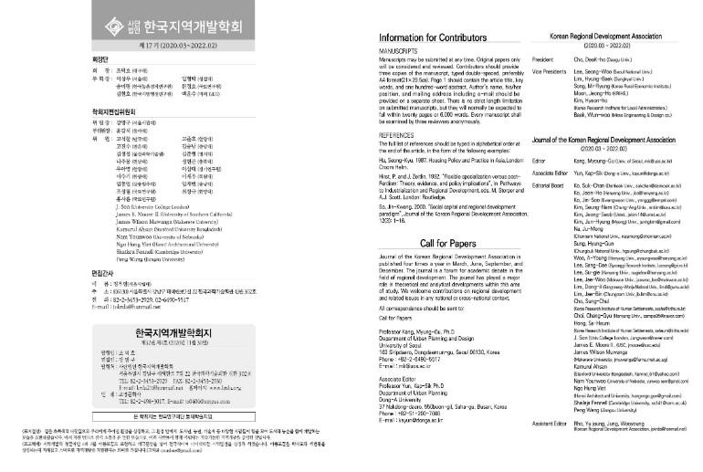 표지_지역개발32-4-02.jpg
