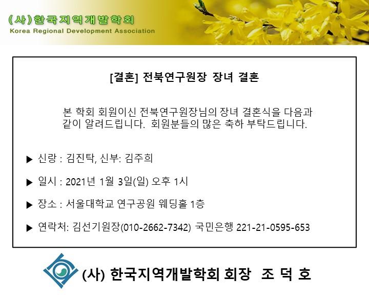 [결혼]김선기원장님 장녀 결혼.jpg