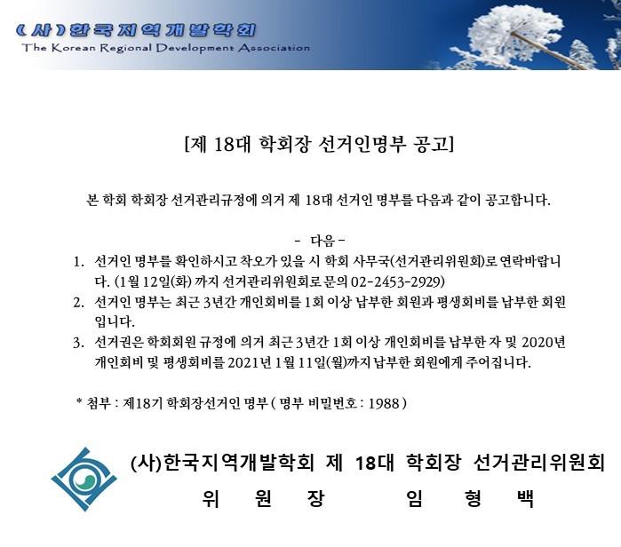 제 18대 학회장 선거인명부 공고 안내문.jpg